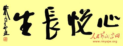 朱守道:德艺双馨 文心流芳